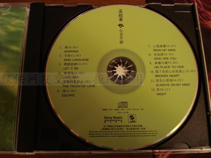 孟庭苇:心言手语(CD) 晒单图