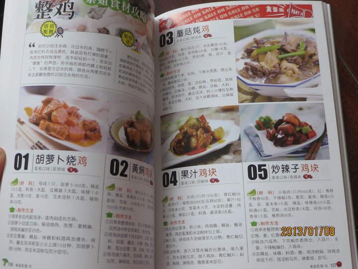 学做家常菜系列:最具特色的东北菜 晒单图