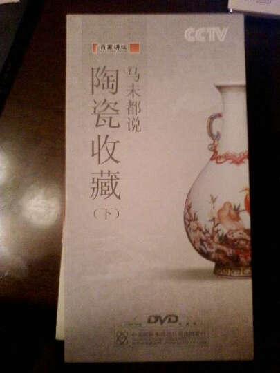 马未都说陶瓷收藏(下)(5DVD) 晒单图