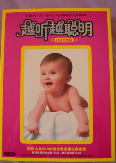 影响孩子一生的礼物:越听越聪明套装(20CD)(京东专卖) 晒单图