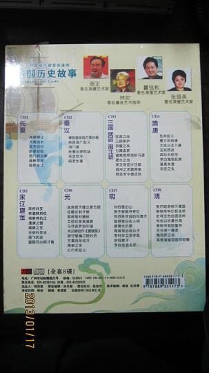 中国历史故事(8CD) 晒单图