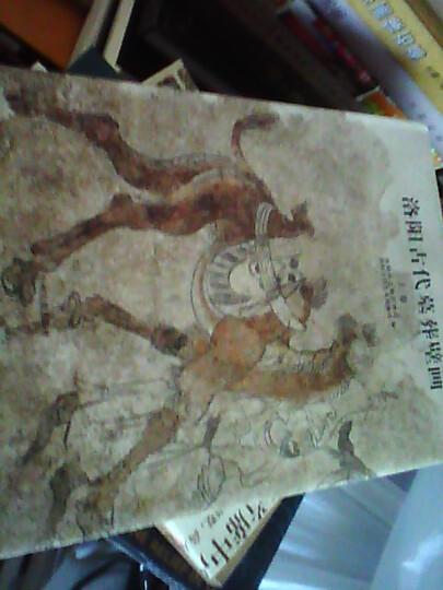 洛阳古代墓葬壁画 套装上下册 研究上古壁画资料的重要图册