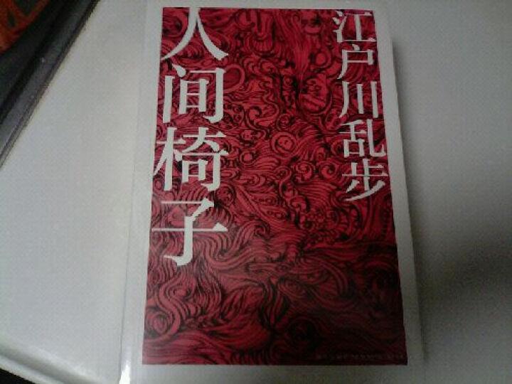 江户川乱步作品系列