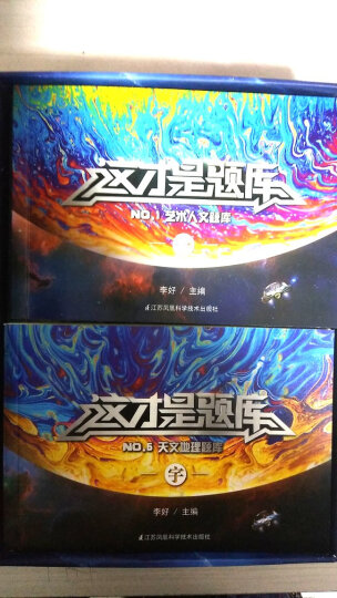 一站到底套装:24章经+题库宝典,送站神笔记本(套装共3册) 晒单图