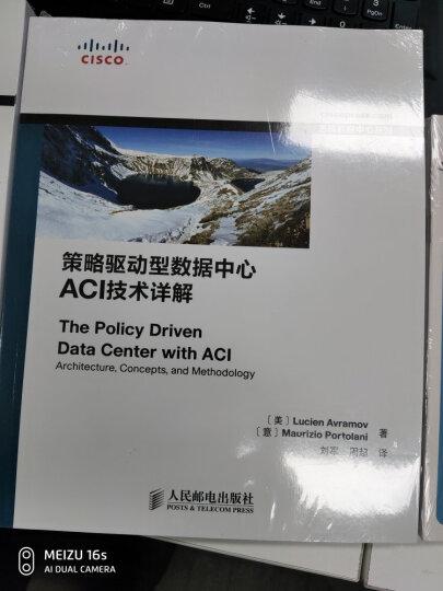 策略驱动型数据中心 ACI技术详解(异步图书出品) 晒单图