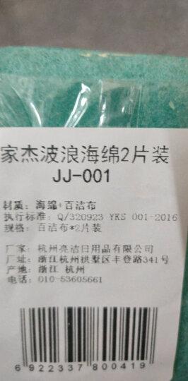 家杰优品 厨房清洁抹布百洁布家务清洁除油洗碗吸水8条 JJ-MB02 晒单图