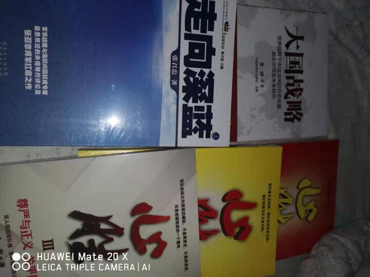 话说中国海洋军事系列:走向深蓝(套装上下册) 晒单图