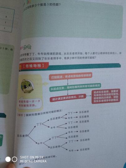 数学思维训练汇编——小学奥数六年级 晒单图