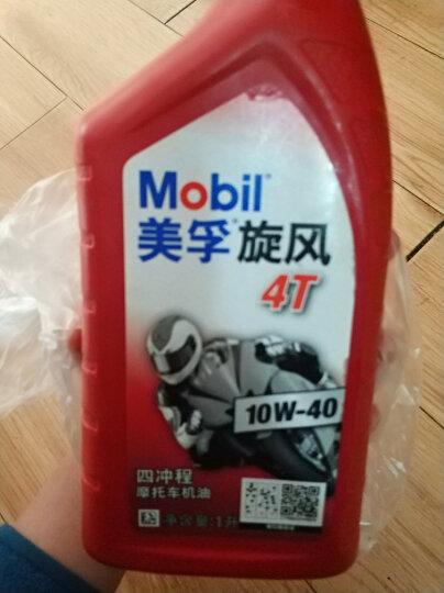 美孚(Mobil)美孚万能4T 摩托车机油 四冲程摩托车机油 20W-40 SF级 1L 汽车用品 晒单图