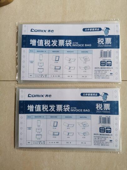 齐心(COMIX)增值税发票盒/票据夹/文件盒 A1245 深灰 晒单图