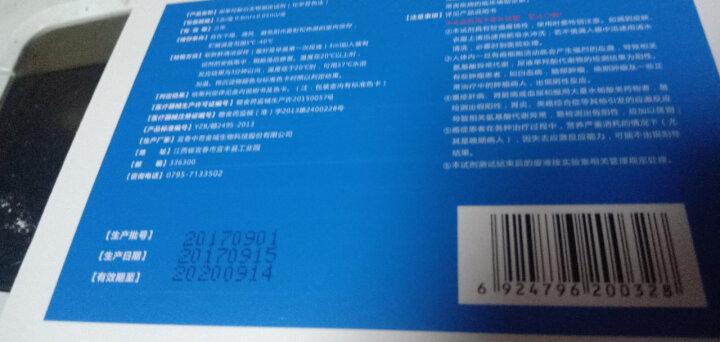 海氏海诺 尿单羟酚衍生物测定试剂 癌症早期尿检测试纸 1盒装(1支) 晒单图