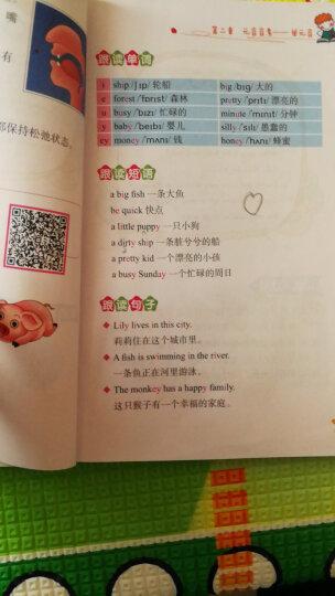 小学英语阅读强化训练100篇:三年级 晒单图