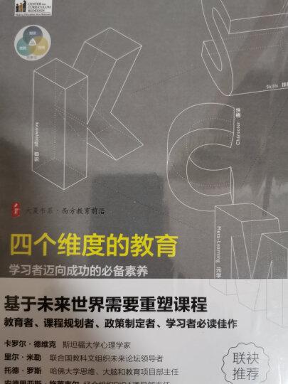 大夏书系:课堂管理方法 晒单图
