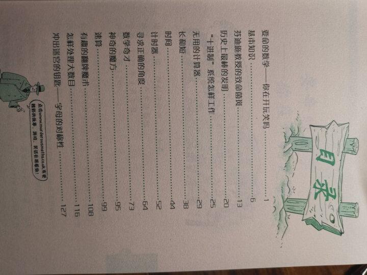可怕的科学 经典数学系列(套装共12册) 晒单图