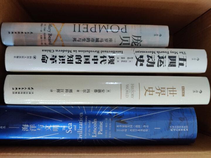 汗青堂丛书006:十二幅地图中的世界史 晒单图