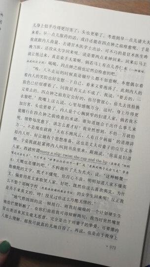 培根随笔集 经典名著 大家名译( 无障碍阅读 全译本精装 ) 晒单图