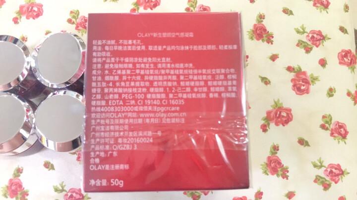 玉兰油(OLAY)大红瓶空气霜50g面霜女士护肤品补水保湿提拉紧致淡化细纹细致毛孔清爽不油腻焕活胶原力礼物 晒单图