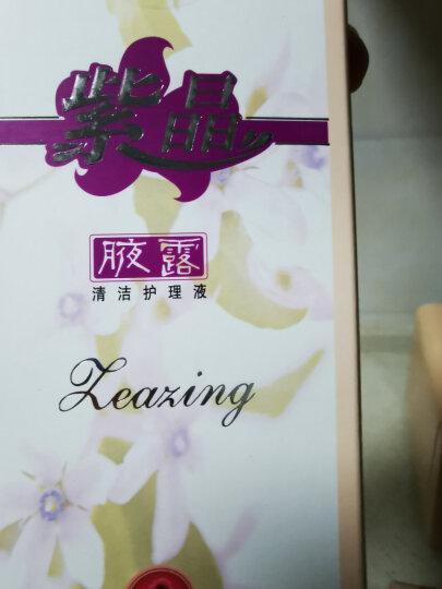 紫晶腋露喷剂 清洁护理液 男女适用  30ml 晒单图