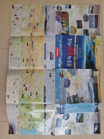 2017中国自助游地图+自驾游地图集 新版升级(京东套装共2册) 晒单图