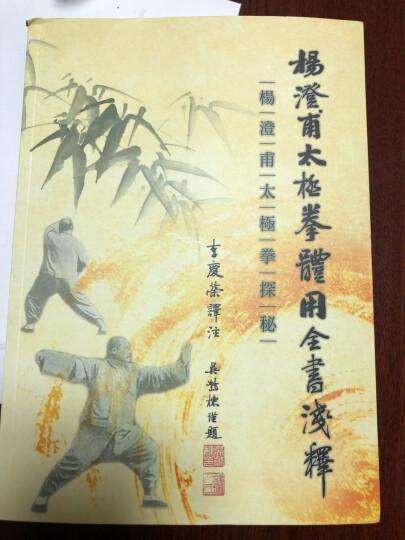 楊澄甫太極拳體用全書淺釋 晒单图