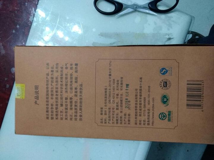 【咸宁馆】赵李桥 黑茶 1700g 高枕無忧青砖茶 礼盒 湖北赤壁特产 送礼茶 茗茶 2015年 2015年 晒单图