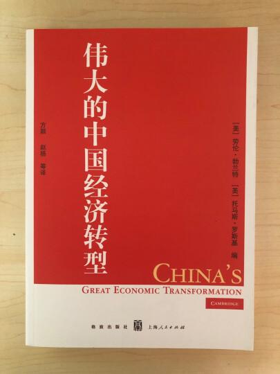 伟大的中国经济转型 晒单图