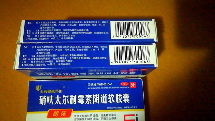 朗依 硝呋太尔制霉素阴道软胶囊 6粒 治疗细菌滴虫性阴道炎霉菌妇科炎症 晒单图