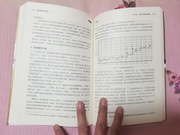 华章经典·金融投资·金融怪杰:华尔街的顶级交易员 晒单图