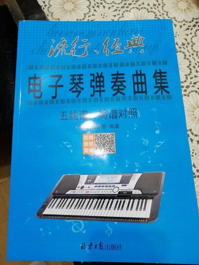 电子琴弹奏曲集  五线谱简谱对照 电子琴琴谱书 经典流行歌曲 钢琴曲谱乐谱歌本谱 零基础自学 晒单图