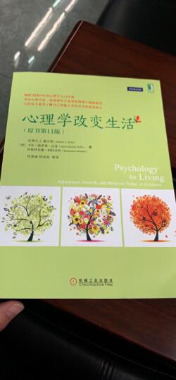 心理学改变生活(原书第11版) 晒单图