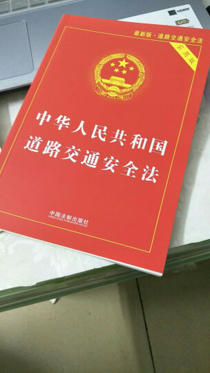 中华人民共和国道路交通安全法实用版(2017最新版) 晒单图