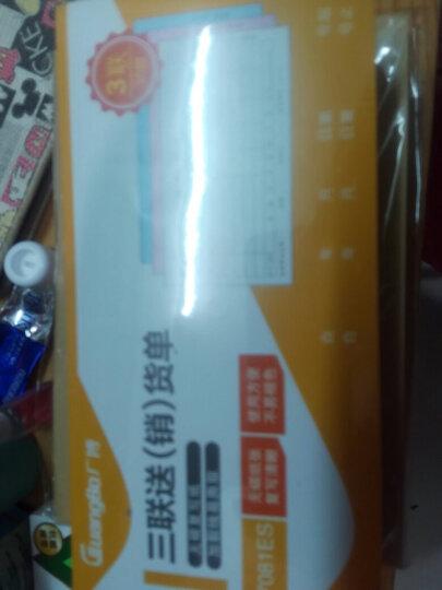 广博(GuangBo) 10本装送货单20组/本销货单据/出库单/入库单 无碳复写纸 二联 送货单 7085(10本) 晒单图