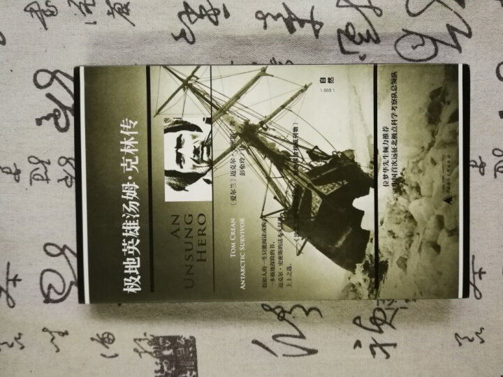 新民说  极地英雄汤姆·克林传 晒单图