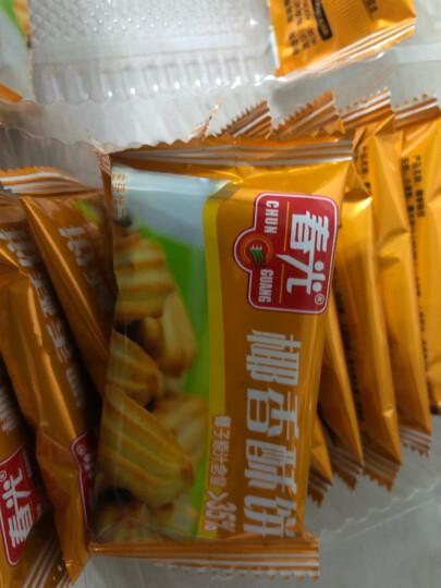 春光食品 春光 海南特产 休闲零食 椰香酥饼(彩色) 150g 晒单图