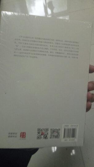 洋人撬动的中国 晒单图