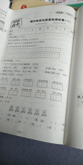 小学生美绘本四大名著:三国演义 晒单图