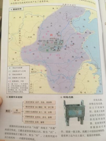 新课标:中学地理+中学历史参考地图册(套装2册) 晒单图