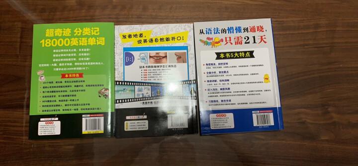 昂秀外语 英语单词记忆密码 熟词扩展(扫码赠音频) 晒单图