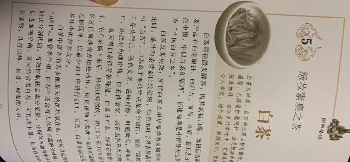 图解茶经 陆羽 中国茶经 中华茶道/茶艺/茶文化书籍 茶书 茶叶书籍 生活实用识茶品 晒单图