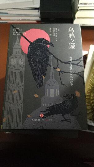乌鸦之城:伦敦,伦敦塔与乌鸦的故事 中信出版社图书 晒单图