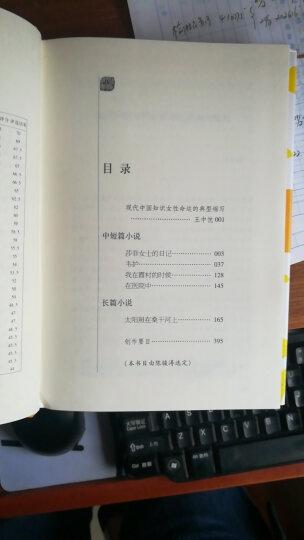 王安忆精选集(精装版) 晒单图