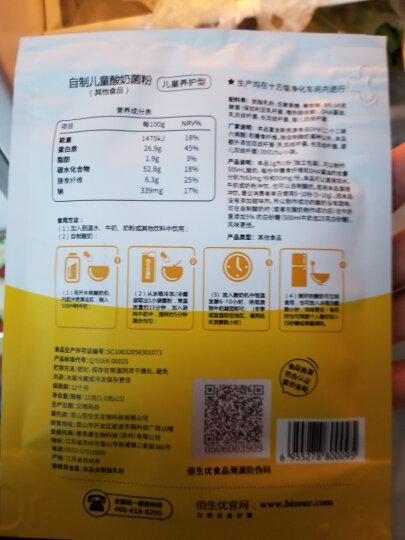 佰生优(双歧杆菌型)家用酸奶发酵剂10g 酸奶发酵菌粉 乳酸菌酸奶粉 新老包装随机发货 晒单图