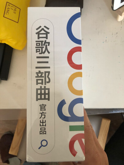 包邮  谷歌三部曲 重新定义公司 重新定义团队 谷歌方法 官方出品 拉里佩奇作序 中信出版社图书 晒单图