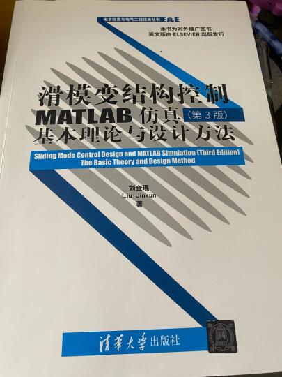滑模变结构控制MATLAB仿真 第3版:基本理论与设计方法 晒单图