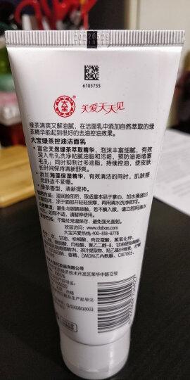 大宝 清爽保湿洁面乳100g*2(洗面奶 洗面乳 深层清洁不紧绷 男女士 套装) 晒单图