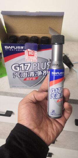 巴孚(BAFU)G17 Turbo 多效涡轮增压浓缩清洁型燃油宝汽油添加剂燃油清净剂节油宝除积碳 6瓶铁罐装 晒单图