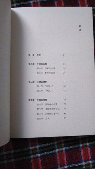 简明中国现代史 晒单图