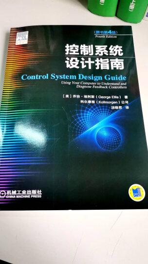 控制系统设计指南(原书第4版) 晒单图