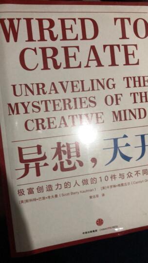 异想 天开 极富创造力的人做的10件与众不同的事 中信出版社 晒单图