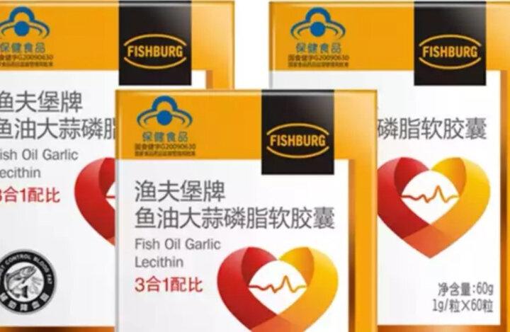 【 超值套装】渔夫堡鱼油大蒜磷脂软胶囊 辅助降血脂可配合降血压三高产品富含DHA、EPA、大蒜素  晒单图